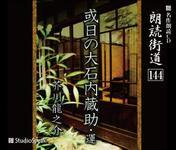 Reading road day of Miyako Ishiuchi Warehouse Assistant Professor Ryunosuke Akutagawa