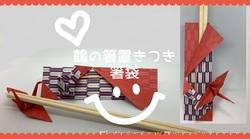 箸袋~鶴の箸置きつき箸袋~
