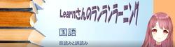 中学(国語)漢字と語句②音読みと訓読み