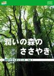 自然のささやきシリーズ1 潤いの森のささやき