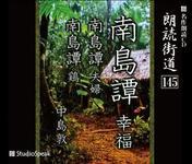 Reading Road South Island Tan couple Nakajima Atsushi