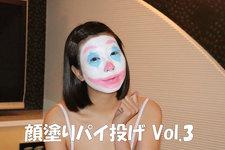 顔塗りパイ投げ Vol.3