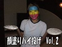 顔塗りパイ投げVol.2