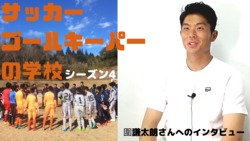 Interview with the World of ZONE, Professional Goalkeeper Kentaro Kei: Goalkeeper School Part 4
