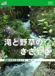自然のやすらぎシリーズ11 滝と野草のささやき