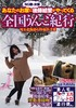 A House Visit by Yua Goto Nationwide Shit Travelogue Saitama / Hokkaido / Ishikawa / Fukui / Chiba Naughty actress in your house Yui Goto is coming all over the country Pooping Saitama, Hokkaido, Ishikawa, Fukui, Chiba