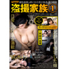 [Latest work] Voyeur family 1 [Fuka Hayashida]