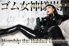 主観 ゴム女神様崇拝 Worship the Rubber Goddess