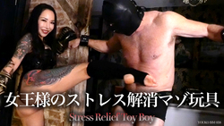 女王様のストレス解消マゾ玩具 Stress Relief Toy Boy