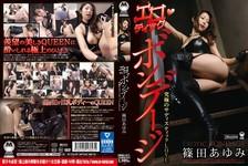 Erotic Bondage Ultimate Sadistic LOVE Ayumi Shinoda