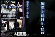 Molester Record Diary / Kai 02