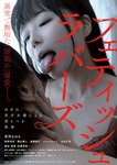"[Tongue tongue and face licking] Fetish movie ""Fetish Lovers"" starring Chiharu Miyazawa"