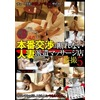 Married Woman Dispatch Massage Shop Voyeur 5 That Can Not Refuse Production Negotiation Seen In Three-Line Advertising