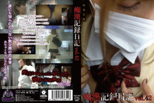 Molester record diary vol.42