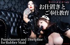 ラバーメイドへのお仕置きとご奉仕教育 Punishment and Discipline for Rubber Maid