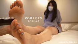 Tickling the soles of your feet Yoko vol.2