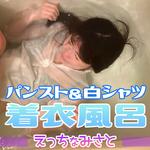 【えっちなみさと -パンスト&白シャツ 着衣風呂編-】