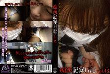 痴○記録日記vol.43