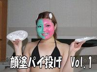 顔塗りパイ投げVol.1