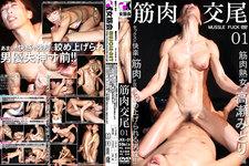 筋肉交尾01