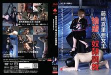 Queen Maria Fujisaki slave training of atrocities