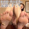 [Sole tickling fetish] Yokoyama summer Edison's delicate fingers & feet soles tickling torture