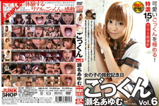 Girls cumshots swallow Memorial Day please! ayumu Sena-Vol.6