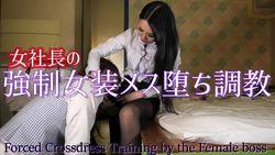 女社長の〇制女装メス堕ち調教-沙爛女王様 Fo*ced Crossdress Training by the Femaleboss