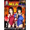 真MIX挌闘 修羅の章 Vol.1