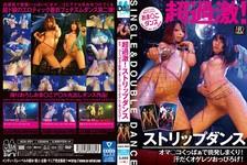 Super radical! Strip dance Oma ○ Kokuppu provoked with Kupappa! Sweaty Ogerets!