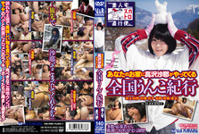 Saya Takazawa arrives at your house Nationwide pooping trip Amateur scat direct flight