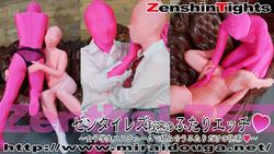 Zentai女同性戀的秘密兩個Ecchi❤︎