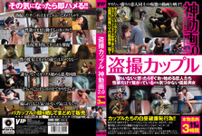도촬 커플 신 동영상 2.0
