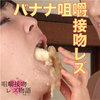 [Chewing kissing lesbian stories (1)] banana ed. ♥ ︎ Yu of the vine