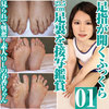 Close-up viewing of the fluffy sole of the amateur office worker Haruka's 23.5 cm toe open