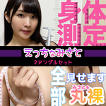 [Profitable set] Etchi Misato-Body measurement- [Parts close-up & whole body angle video 2 sets]