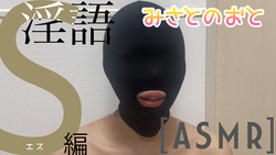 [Misato Oto -ASMR Dirty Words S-] * Pull angle face whole version