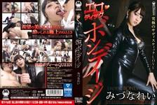Erotic Bondage Ultimate Sadistic LOVE Mizuna Rei