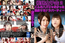 Hypnotic Girls Association 2-A Single Sayonara Party That Was Not Such a Hazard-
