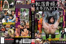 [New 11/2014 7, release: fall Lady rape PARTY amemiya Masataka