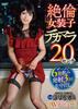 [Latest work pre-release] Unequaled Transvestite Decamar 20 cm Aimi Sasaki