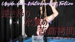Upside-down Waterboarding Torture-Queen Satan Upside-down Waterboarding Torture