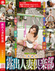 [New 3/2014 12, release: exposed wives club Swan Yuna