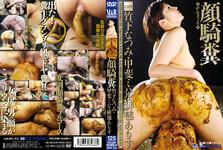 Face sitting feces Natsumi Takeshita, Miharu Kai, Arisu Himari