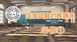 国家試験対策講座 必修①