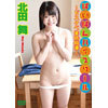 Paipan High School-Dirty Life Guidance-Mai Kitada CE-023