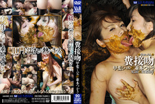 Fecal kiss Kai Miharu Tsukasa Namiki