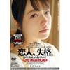 [Latest work] Lover, disqualified. [Chiharu Miyazawa]