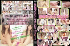 The hope nextdoormale the soles of the feet? Vol.2