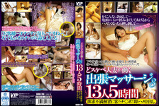 Business trip massage where a lewd married woman works 3 13 people 5 hours Immediately cum shot with a customer's Ji ○ port to eliminate frustration